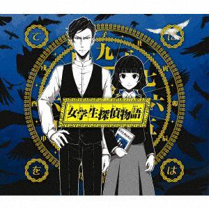 <CD> てにをは / 女学生探偵物語(初回限定盤)