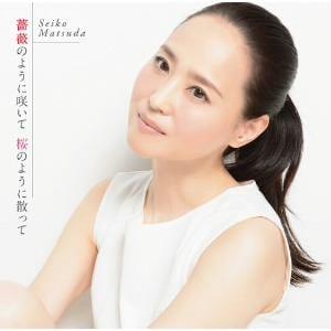 <CD> 松田聖子 / 薔薇のように咲いて 桜のように散って(初回限定盤B)