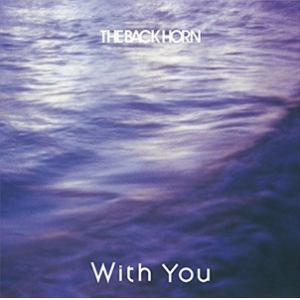 <CD> BACK HORN / With You(初回限定盤)(DVD付)