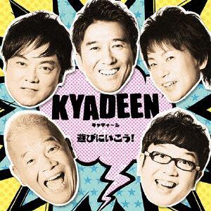 <CD> DEEN / 遊びにいこう!/記憶の影(初回生産限定盤B)(DVD付)