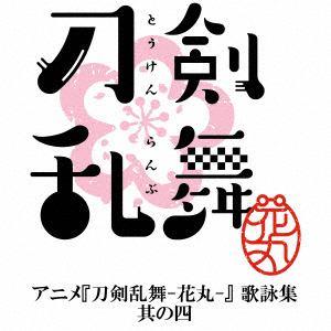 <CD> アーティスト未定 / アニメ『刀剣乱舞-花丸-』歌詠集 其の四 特装盤