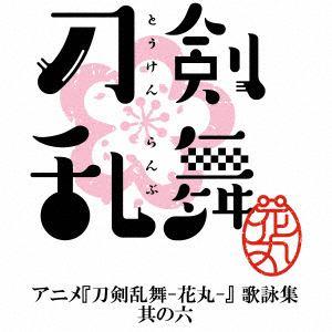 <CD> アーティスト未定 / アニメ『刀剣乱舞-花丸-』歌詠集 其の六 特装盤