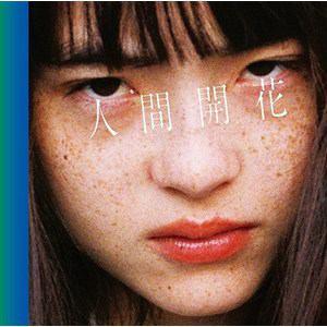 <CD> RADWIMPS / 人間開花(初回限定盤)(DVD付)