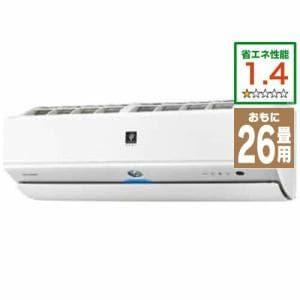 シャープ AY-N80X2-W プラズマクラスターNEXT搭載 エアコン (26畳・単相200V) ホワイト
