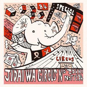 <CD> ムーンライダーズ / Archives Series Vol.10 「時代はサーカスの象にのって'84」オリジナル・サウンドトラック