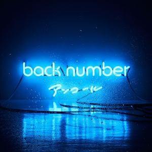 <CD> back number / アンコール(通常盤)