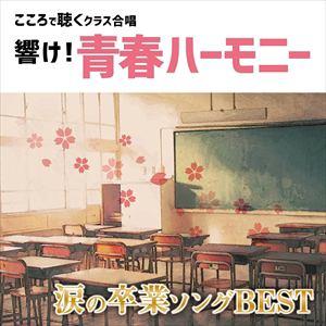 <CD> 全国中学校合唱部 / 響け!青春ハーモニー こころで聴くクラス合唱 涙の卒業ソング BEST