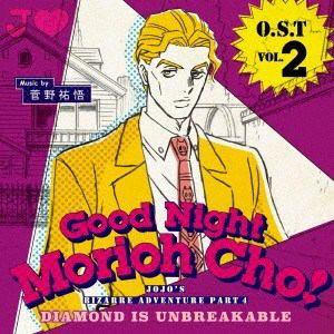<CD> ジョジョの奇妙な冒険ダイヤモンドは砕けない O.S.T Vol.2~Good Night Morioh Cho~