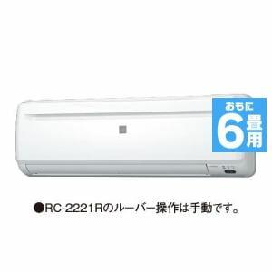 コロナ RC-2221R(W) エアコン リララ(Relala) 冷房専用シリーズ (6畳用) ホワイト