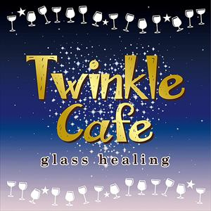 <CD> Twinkle Cafe -glass healing-