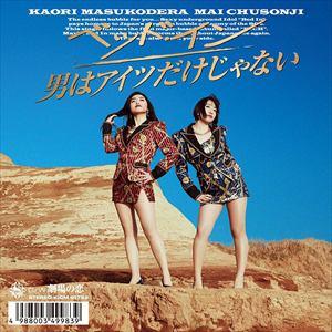 <CD> ベッド・イン / タイトル未定(初回限定盤)(DVD付)
