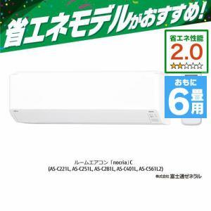 富士通ゼネラル AS-C221L-W エアコン ノクリア Cシリーズ (6畳用) ホワイト
