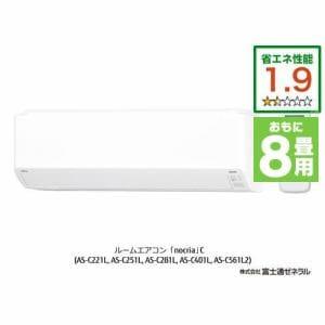 富士通ゼネラル AS-C251L-W エアコン ノクリア Cシリーズ (8畳用) ホワイト