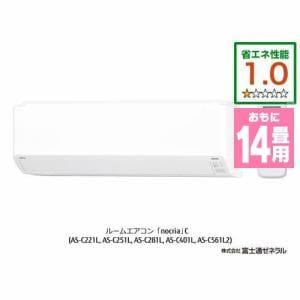 富士通ゼネラル AS-C401L-W エアコン ノクリア Cシリーズ (14畳用) ホワイト