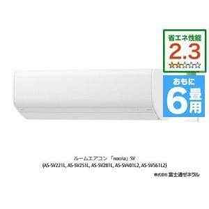 富士通ゼネラル AS-SV221L-W エアコン ノクリア SVシリーズ (6畳用) ホワイト