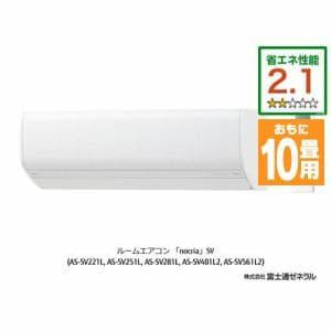 富士通ゼネラル AS-SV281L-W エアコン ノクリア SVシリーズ (10畳用) ホワイト