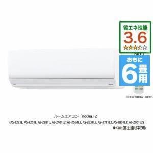 富士通ゼネラル AS-Z221L-W エアコン ノクリア Zシリーズ (6畳用) ホワイト