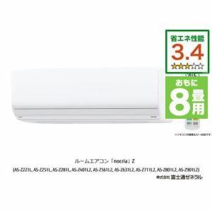 富士通ゼネラル AS-Z251L-W エアコン ノクリア Zシリーズ (8畳用) ホワイト