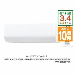 富士通ゼネラル AS-Z281L-W エアコン ノクリア Zシリーズ (10畳用) ホワイト
