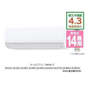 富士通ゼネラル AS-Z401L2W エアコン ノクリア Zシリーズ (14畳用) ホワイト
