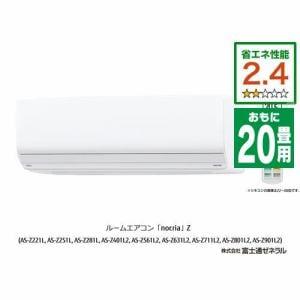 富士通ゼネラル AS-Z631L2W エアコン ノクリア Zシリーズ (20畳用) ホワイト