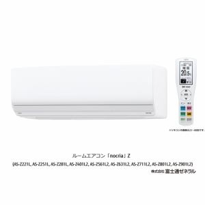 富士通ゼネラル AS-Z711L2W エアコン ノクリア Zシリーズ (23畳用) ホワイト