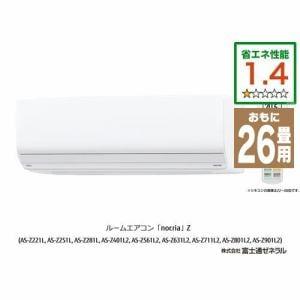 富士通ゼネラル AS-Z801L2W エアコン ノクリア Zシリーズ (26畳用) ホワイト