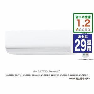 富士通ゼネラル AS-Z901L2W エアコン ノクリア Zシリーズ (29畳用) ホワイト