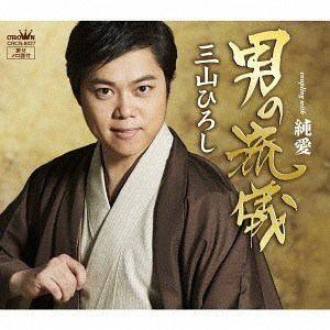 【CD】 三山ひろし / 男の流儀(タイプA)