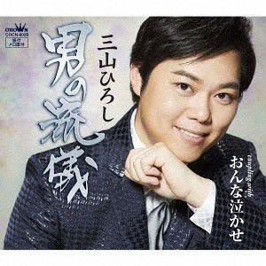 【CD】 三山ひろし / 男の流儀(タイプB)