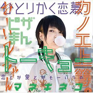 <CD> カノエラナ / 「カノエ上等。」(初回限定盤)(DVD付)