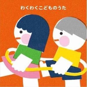 <CD> わくわくこどものうた~家族で楽しむヒットソング~(2才~)