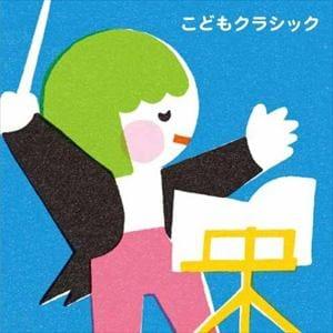 <CD> こどもクラシック~心おちつく名曲セレクション(0才~小学生)
