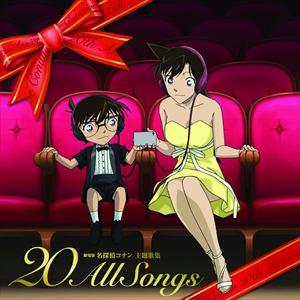 "<CD> コナン / 劇場版 名探偵コナン主題歌集~""20""All Songs~(通常盤)"