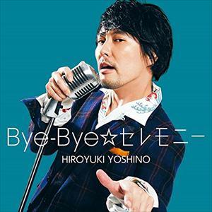 <CD> 吉野裕行 / Bye-Bye☆セレモニー(豪華盤)(DVD付)