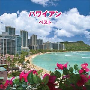 <CD> ハワイアン ベスト