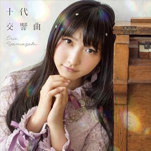 <CD> 山崎エリイ / 十代交響曲(初回限定盤)(DVD付)