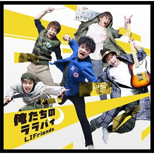 <CD> LIFriends / 俺たちのララバイ(初回限定盤B)(DVD付)
