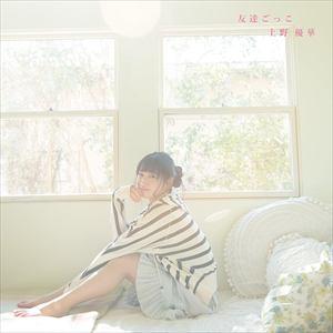 <CD> 上野優華 / 友達ごっこ(初回限定盤B)