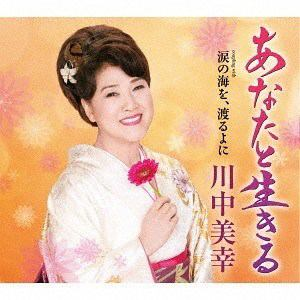 【CD】 川中美幸 / あなたと生きる