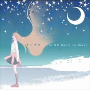 <CD> アーティスト未定 / アレグロ(TVアニメ「覆面系ノイズ」ED曲)