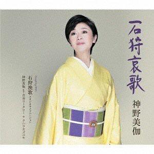 【CD】 神野美伽 / 石狩哀歌