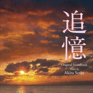 <CD> 追憶 オリジナル・サウンドトラック