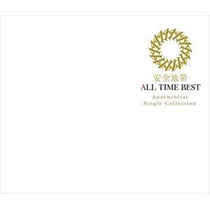 <CD> 安全地帯 / ALL TIME BEST