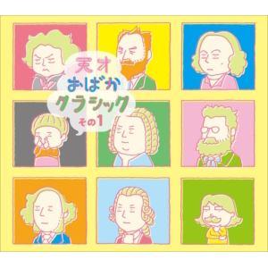 <CD> ももなお姉さん / 天才おばかクラシックVol.1(DVD付)