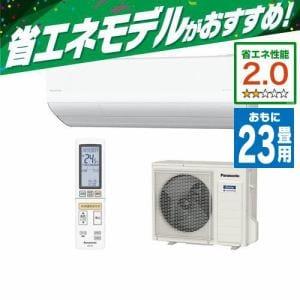 パナソニック CS-UX712D2-W エアコン フル暖 エオリア(Eolia) UXシリーズ (23畳用) クリスタルホワイト