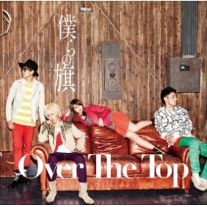 <CD> Over The Top / 僕らの旗(初回盤A)(DVD付)