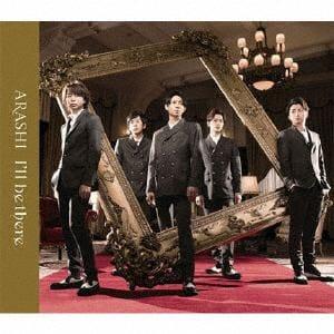【CD】 嵐 / I´ll be there(初回限定盤)(DVD付)