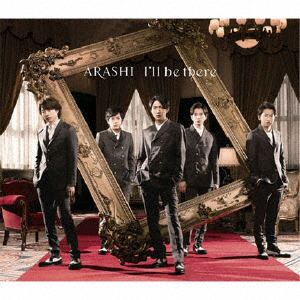 <CD> 嵐 / I'll be there(通常盤)
