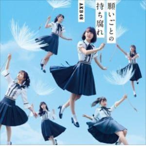 【オリジナル特典終了】<CD> AKB48 / 願いごとの持ち腐れ(Type A)(通常盤)(DVD付)